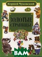 Стихи Корней Чуковский Серия: Золотые страницы  Чуковский К. купить