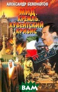 МИД Кремль Кувейтский кризис Серия: Досье  Белоногов А. купить
