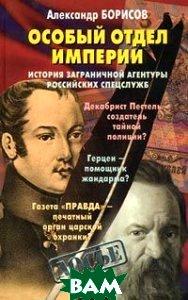 Особый отдел империи Серия: Досье  Борисов А. купить