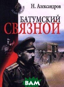 Батумский связной Серия: Белый детектив - мини  Александров Н. купить