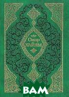 Рубайат Серия: Библиотека классической поэзии  Хайям О. купить