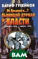 От Ельцина к ...? Книга 2 Пьянящий дурман власти Серия: Досье  Гусейнов В. купить