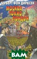 Москва, Токио, Лондон Двадцать лет германской внешней политики Серия: Досье  Дирксен Г. купить
