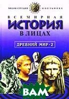 Древний мир - 2 Серия: Детский Плутарх  Бутромеев В. купить