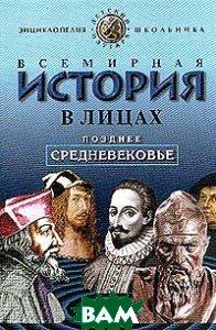 Позднее средневековье Серия: Детский Плутарх  Бутромеев В. купить