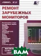 Ремонт зарубежных мониторов. Вып.27   Донченко А.  купить