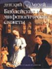 Библейские и мифологические сюжеты Серия: Детский музей   купить