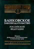 Банковское законодательство Российской Федерации  Алескеров С.И. купить