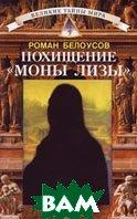 Похищение Моны Лизы Серия: Великие тайны мира  Белоусов Р. купить