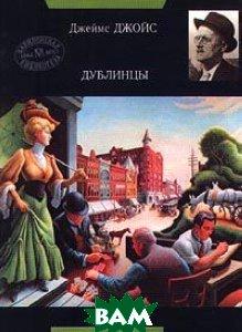 Дублинцы Серия: Вавилонская библиотека  Джойс Д. купить