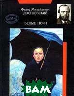 Белые ночи Серия: Вавилонская библиотека  Достоевский Ф. купить