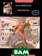 Аксолотль Серия: Вавилонская библиотека  Кортасар Х. купить