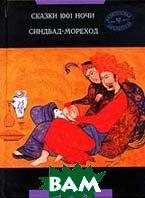 Сказки 1001 ночи Синдбад-мореход Серия: Вавилонская библиотека  Салье М. купить