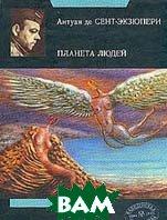Планета людей Серия: Вавилонская библиотека  Сент-Экзюпери А. купить
