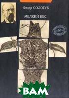 Мелкий бес Серия: Вавилонская библиотека  Сологуб Ф. купить