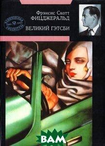 Великий Гэтсби Серия: Вавилонская библиотека  Фицджеральд Ф. купить