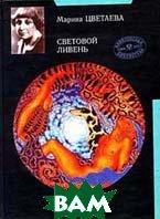 Световой ливень Серия: Вавилонская библиотека  Цветаева М. купить