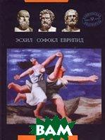 Эсхил Софокл Еврипид Трагедии Серия: Вавилонская библиотека  Эсхил купить
