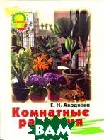 Комнатные растения Серия: Библиотека домоводства  Авадяева Е. купить