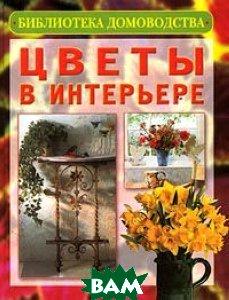 Цветы в интерьере Серия: Библиотека домоводства  Вачаева И. купить