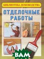 Отделочные работы Серия: Библиотека домоводства  Горбачева Е. купить