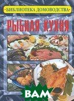 Рыбная кухня Серия: Библиотека домоводства  Кощеев А. купить