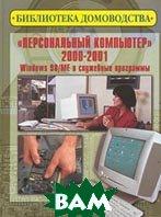 Персональный компьютер 2000-2001 Windows 98/ME и служебные программы Серия: Библиотека домоводства  Леонтьев В. купить