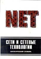 Англо-русский словарь по сетям и сетевым технологиям   Орлов купить
