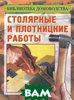 Столярные и плотницкие работы Серия: Библиотека домоводства  Брехова Н. купить