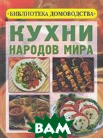 Кухни народов мира Серия: Библиотека домоводства  Данилин А. купить