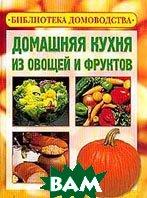 Домашняя кухня из овощей и фруктов Серия: Библиотека домоводства  Смирнова Л. купить