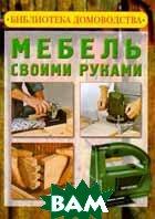 Мебель своими руками Серия: Библиотека домоводства  Талызин Н. купить