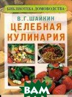 Целебная кулинария Серия: Библиотека домоводства  Шайкин В. купить