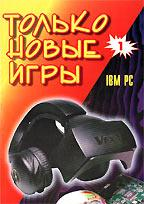 Только новые игры. IBM PC. Выпуск 1  Захаров И.М. купить