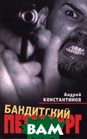 Бандитский Петербург Серия: Бандитская Россия - мини  Константинов А. купить
