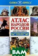 Атлас народов России  Ботякова О. купить