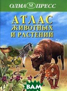 Атлас животных и растений  Савина О. купить