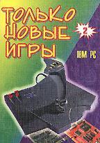 Только новые игры. IBM PC. Выпуск 2  Захаров И.М. купить