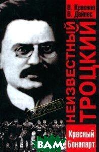Неизвестный Троцкий Серия: Архив  Краснов В. купить