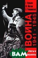 Война 1941-1945 Факты и документы Серия: Архив  Ржешевский О. купить