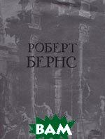 Роберт Бернс Серия: Английская поэзия в переводах С. Маршака  Бернс Р. купить