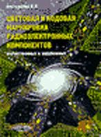 Цветовая и кодовая маркировка радиоэлектронных компонентов отечественных и зарубежных  Нестеренко И.И. купить