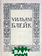 Избранное Серия: Английская поэзия в переводах С. Маршака  Блейк У. купить