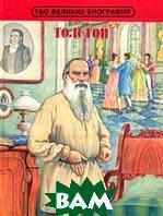 Толстой Л.Н. Серия: 150 великих биографий  Бутромеев В. купить