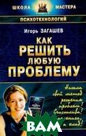 Как решить любую проблему Серия: Книга, которая лечит  Загашев И. купить