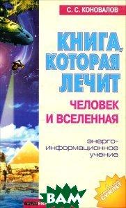 Человек и Вселенная  Коновалов С. купить