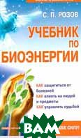 Учебник по биоэнергии Серия: Книга, которая лечит  Розов С. купить