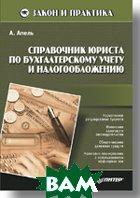Справочник юриста по бухгалтерскому учету и налогообложению  Апель А. купить