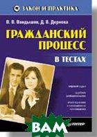 Гражданский процесс в тестах  Вандышев В., Дернова Д. купить