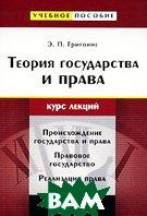 Теория государства и права Курс лекций  Григонис Э. купить